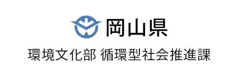 岡山県 環境文化部 循環型社会推進課
