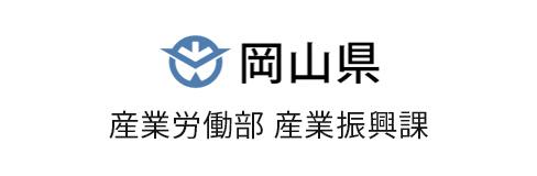 岡山県 産業労働部 産業振興課