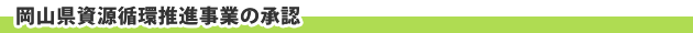 岡山県資源循環推進事業の承認
